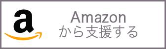 Amazonから支援する